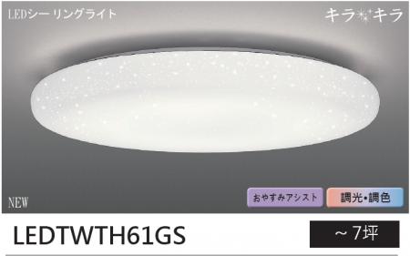 Toshiba東芝星光版吸頂燈-LEDTWTH61GS