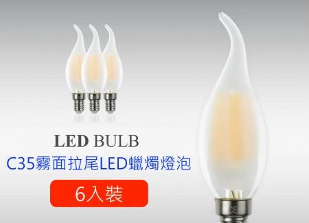 C35霧面拉尾LED蠟燭燈泡-BNL00112-6入裝特價優惠