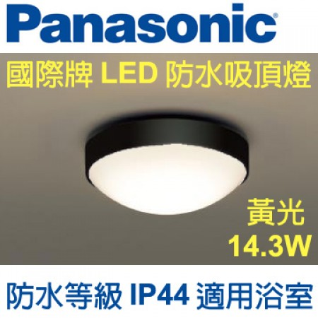 Panasonic國際牌防水浴室黑框吸頂燈-HH-LA102809