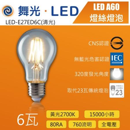舞光A60仿鎢絲愛迪生LED燈泡-LED-E27ED6C