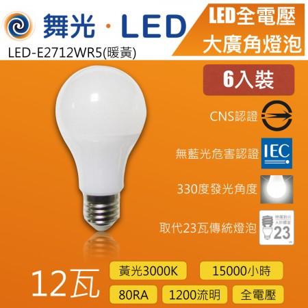 舞光12W黃光LED全電壓大廣角燈泡-LED-E2712WR5-6入裝特價優惠