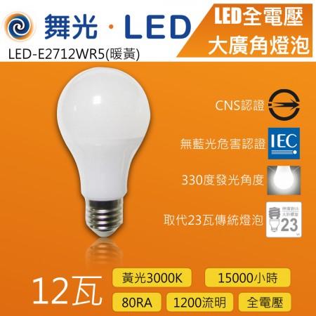 舞光12W黃光LED全電壓大廣角燈泡-LED-E2712WR5