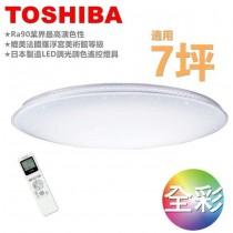 Toshiba東芝星空版RGB高演色吸頂燈-T77RGB12-S