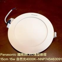 Panasonic 國際牌LED薄型嵌燈-15cm 15w 自然光4000K-NNP745463091