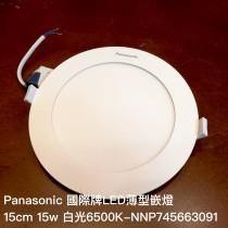 Panasonic 國際牌LED薄型嵌燈-15cm 15w 白光6500K-NNP745663091