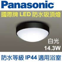 Panasonic國際牌防水浴室黑框吸頂燈-HH-LA103009