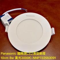 Panasonic 國際牌LED薄型嵌燈-10cm 8w 黃光3000K-NNP722563091