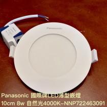 Panasonic 國際牌LED薄型嵌燈-10cm 8w 自然光4000K-NNP722463091
