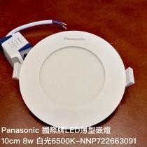 Panasonic 國際牌LED薄型嵌燈-10cm 8w 白光6500K-NNP722663091