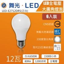 舞光12W白光LED全電壓大廣角燈泡-LED-E2712DR5-6入裝特價優惠