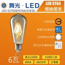 舞光復古金ST64仿鎢絲愛迪生LED燈泡-LED-E27ED6YST64