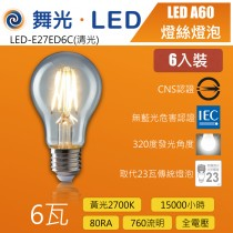 舞光A60仿鎢絲愛迪生LED燈泡-LED-E27ED6C-6入裝特價優惠