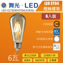 舞光復古金ST64仿鎢絲愛迪生LED燈泡-LED-E27ED6YST64-6入裝特價優惠