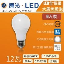 舞光12W自然光LED全電壓大廣角燈泡-LED-E2712NR5-6入裝特價優惠