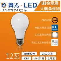 舞光12W白光LED全電壓大廣角燈泡-LED-E2712DR5