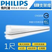 Philips飛利浦LED支架燈-1尺 4.5w 3000K黃光-明亮BN018