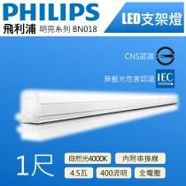 Philips飛利浦LED支架燈-1尺 4.5w 4000K自然光-明亮BN018