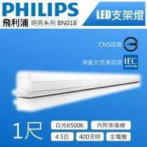 Philips飛利浦LED支架燈-1尺 4.5w 6500K白光-明亮BN018
