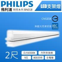 Philips飛利浦LED支架燈-2尺 9w 6500K白光-明亮BN018